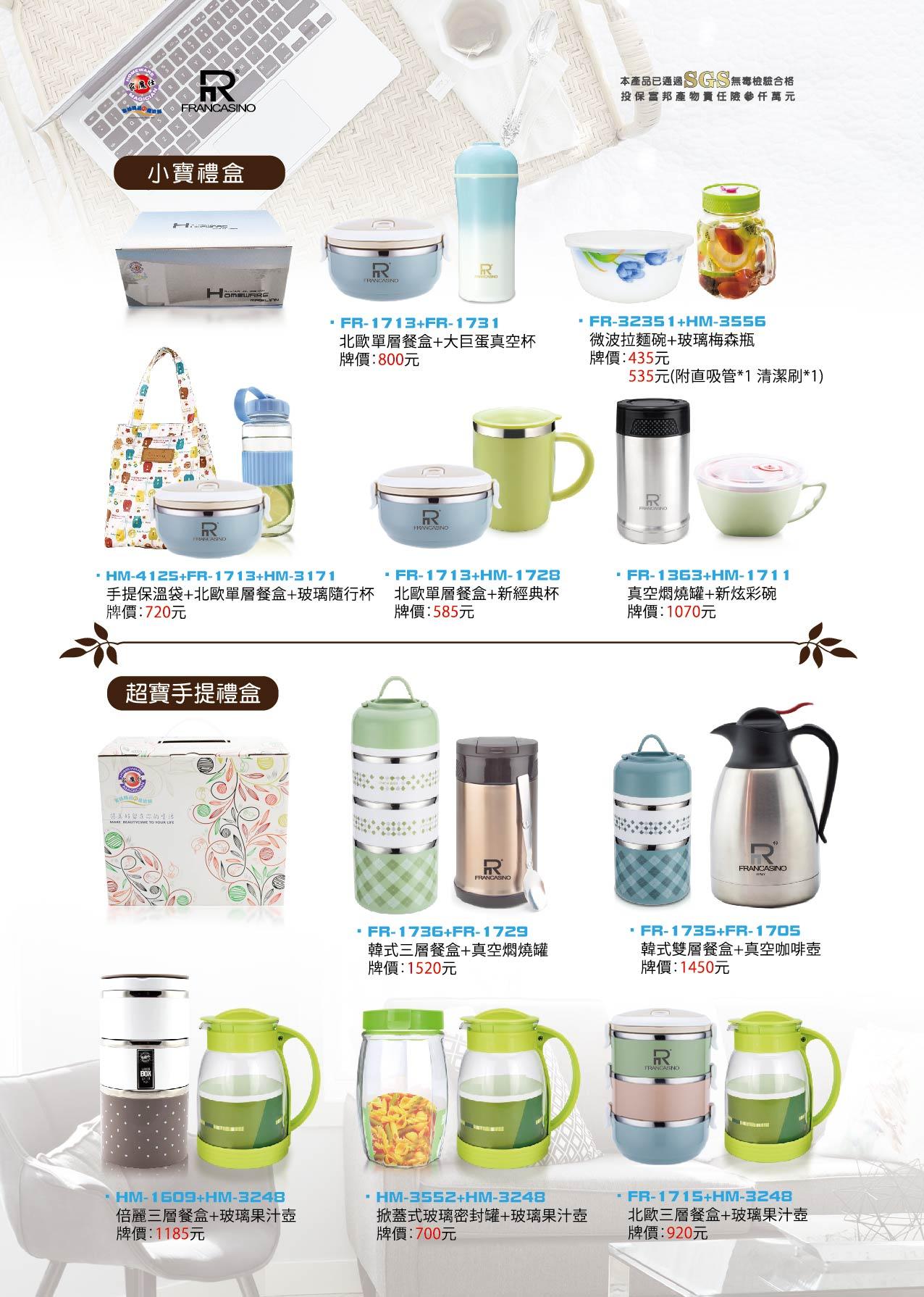惠旸-不锈钢01-05-2(框)NEW-05